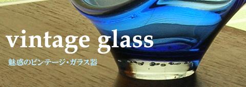 魅惑のヴィンテージ・ガラス