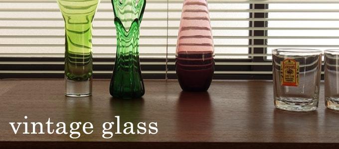 ヴィンテージのガラス花瓶やグラス