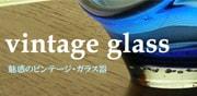 ヴィンテージのガラス器