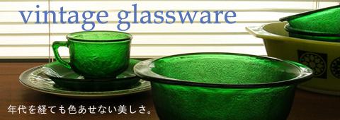 お洒落なヴィンテージのガラス器