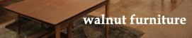 天然木ウォルナット家具