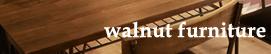 無垢ウォルナット家具