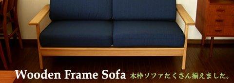 木枠ソファamber design