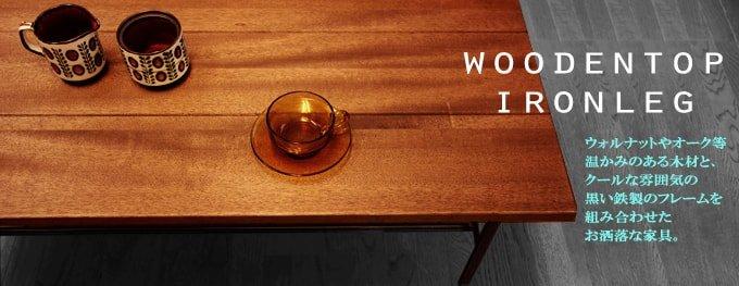 鉄脚の無垢材テーブルや椅子